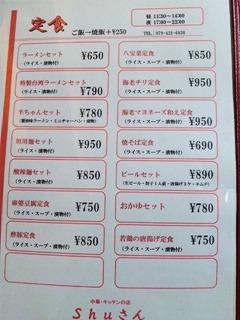 中華キッチンShuさん定食メニュー