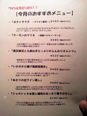 お好み焼き京ちゃばな/姫路店今月のおすすめメニュー