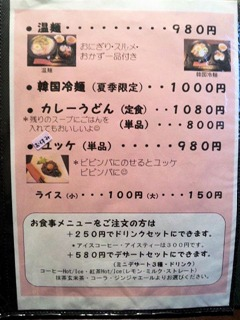 カフェ ナカムラお食事メニュー
