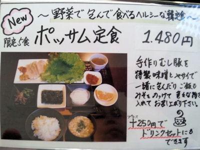 カフェ ナカムラポッサム定食メニュー
