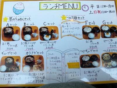 神戸ちぇりー亭/明石魚住店ランチMENU