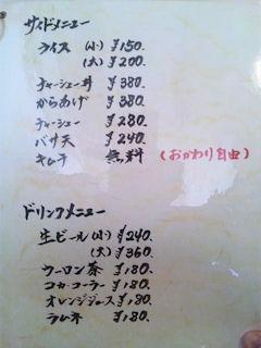 らーめん麺魂サイドメニュー