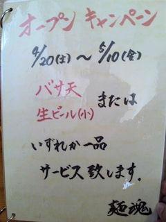 らーめん麺魂オープンキャンペーンメニュー