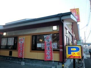 おばけ寿司/玉津店