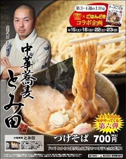 ごはんどき中華蕎麦とみ田つけそばフェアメニュー