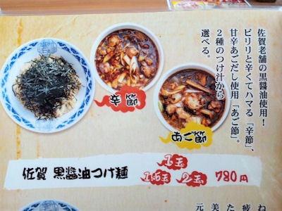 ちゃあしゅうや亀王佐賀黒醤油つけ麺メニュー