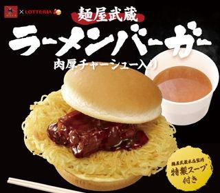 ロッテリア麺屋武蔵ラーメンバーガー