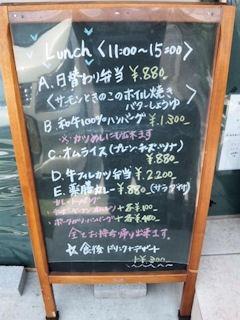 洋食のまなべのランチメニュー