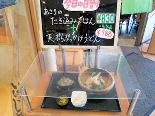 せらび亭日替り定食あさりのたき込みごはん天ぷらぶっかけうどん見本