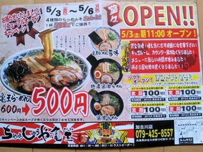 ちゃあしゅうや亀王/加古川店リニューアルオープンチラシ