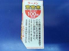 ラーメン来来亭100円割引券