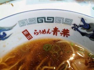 旭川らぅめん青葉袋入りインスタント麺