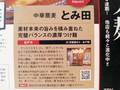 ごはんどき中華蕎麦とみ田つけそば紹介記事