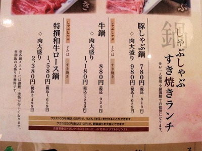 月の庵/高砂店ランチメニュー