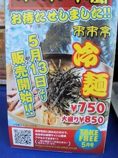 ラーメン来来亭冷麺発売告知ポップ