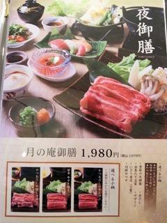 月の庵/高砂店ディナーメニュー