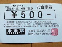 ラーメン来来亭東加古川店6周年記念500円お食事券