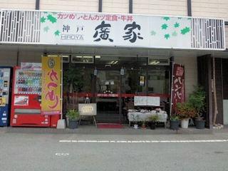 神戸HIROYA廣家尾上店
