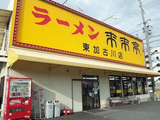 ラーメン来来亭東加古川店