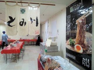 姫路山陽百貨店/夏の北海道大物産展富良野とみ川