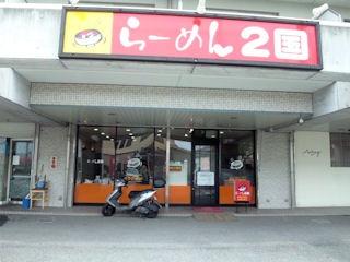 らーめん2国/鳥羽店