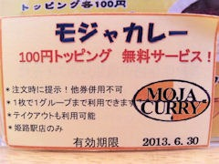 モジャカレー姫路駅店100円トッピング無料券
