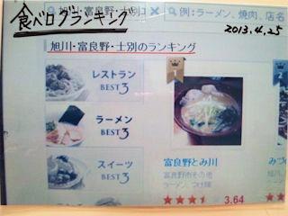 富良野とみ川食べログランキング