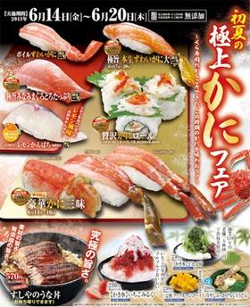 くら寿司初夏の極上かにフェアポスター