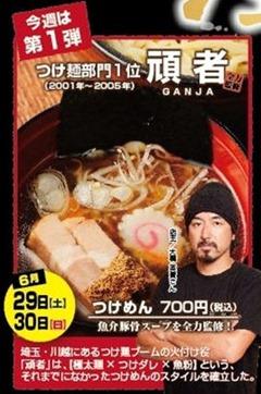 ごはんどきつけ麺フェアメニュー