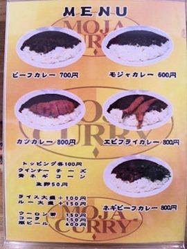 モジャカレー姫路駅店メニュー