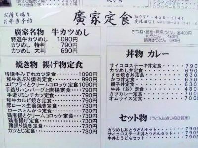 廣家/尾上店メニュー