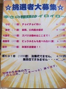 モジャカレー姫路駅店辛さのメニュー