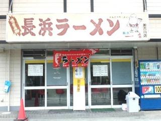 長浜ラーメン加古川店