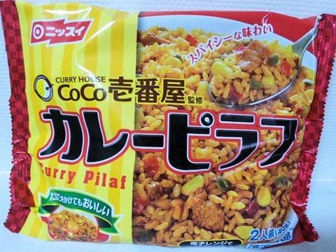 CoCo壱番屋冷凍カレーピラフ