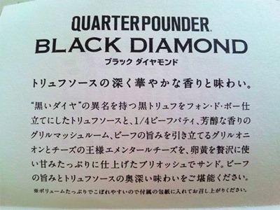 マクドナルドクォーターパウンダーブラックダイヤモンド