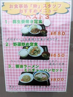 姫路バイパス別所PAお食事処「粋」スタッフおすすめメニューベスト3