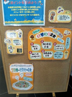 姫路バイパス別所PAお食事処「粋」スタッフおすすめメニュー