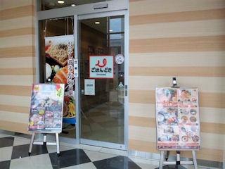 ごはんどき・エムズキッチン/加古川店