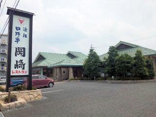 近江日野牛レストラン岡崎