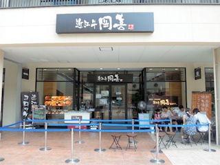 近江牛岡喜/三井アウトレットパーク竜王店
