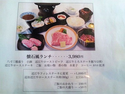 レストラン千成亭懐石風ランチ