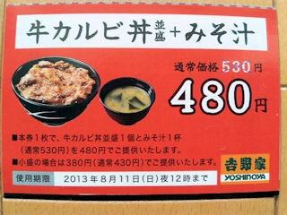 吉野家牛カルビ丼並+みそ汁480円券