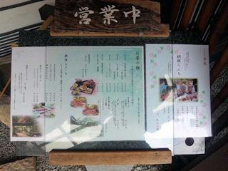 近江牛肉料理専門店レストラン千成亭別館華見