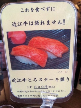 レストラン千成亭近江牛とろステーキ握りメニュー