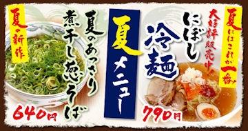 麺や六三六夏メニュー