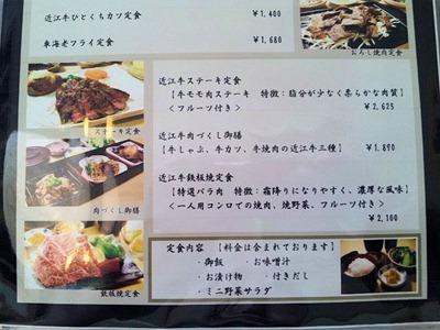 近江日野牛レストラン岡崎近江牛メニュー