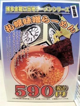 博多金龍札幌味噌らーめんメニュー