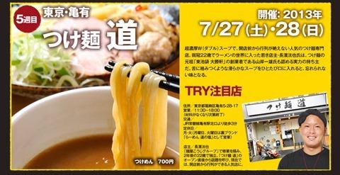 ごはんどきつけ麺フェアつけ麺道