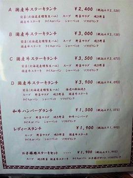 ステーキハウスおおくぼ/明石和坂店ランチメニュー