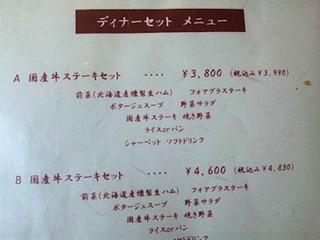 ステーキハウスおおくぼ/明石和坂店ディナーメニュー